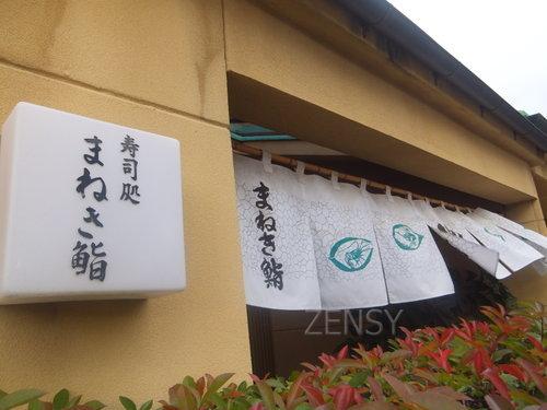 MANEKI寿司——佐贺达人推荐的平民寿司