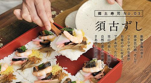 农山渔村乡土料理百选之一 白石须古寿司