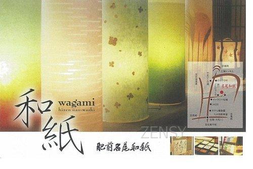 肥前名尾和纸with日式纸灯