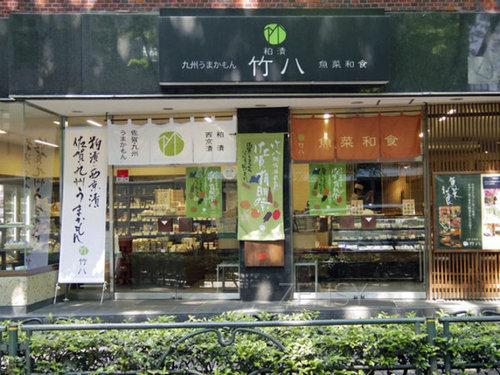 佐贺特色餐饮+物产店@东京——竹八