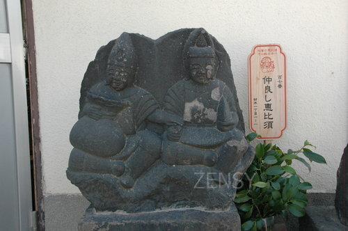 佐賀の七福神恵比須