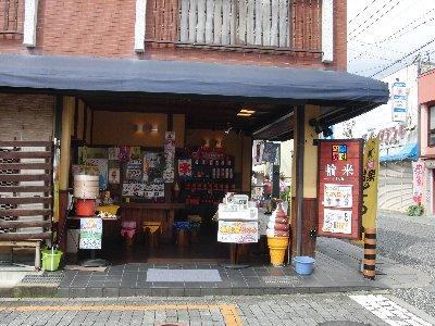 日本唯一的红茶甜筒