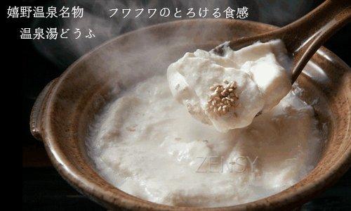 温泉汤豆腐发祥店——宗庵yoko长