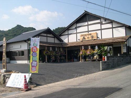 西山田农园
