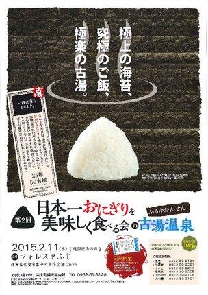 来古汤温泉品日本第一美味的饭团
