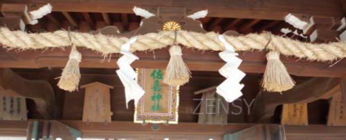 八个愿望一次满足!(一)佐嘉神社