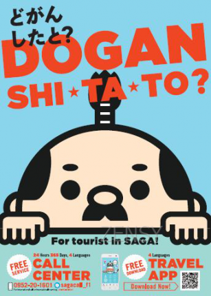 "SAGA TRAVEL SUPPORT-""壷侍"""