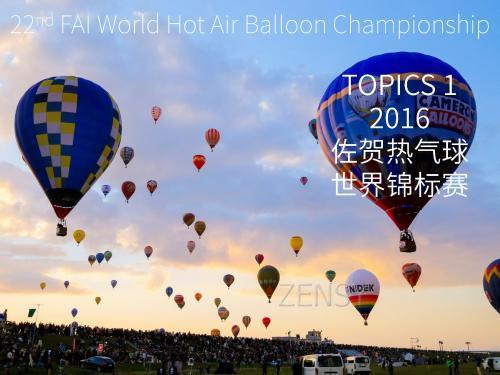 2016佐贺热气球世界锦标赛