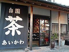 相川制茶舗 喫茶室 茶太郎