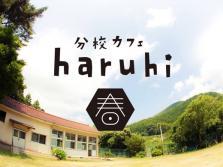 分校Café haruhi