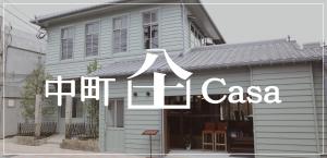 中町Casa