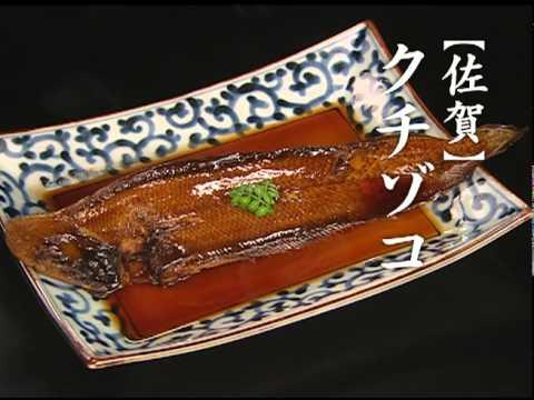 靴底鱼(クチゾコ)